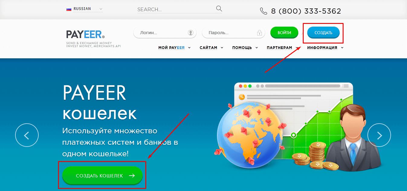 payeer кошелек в казахстане