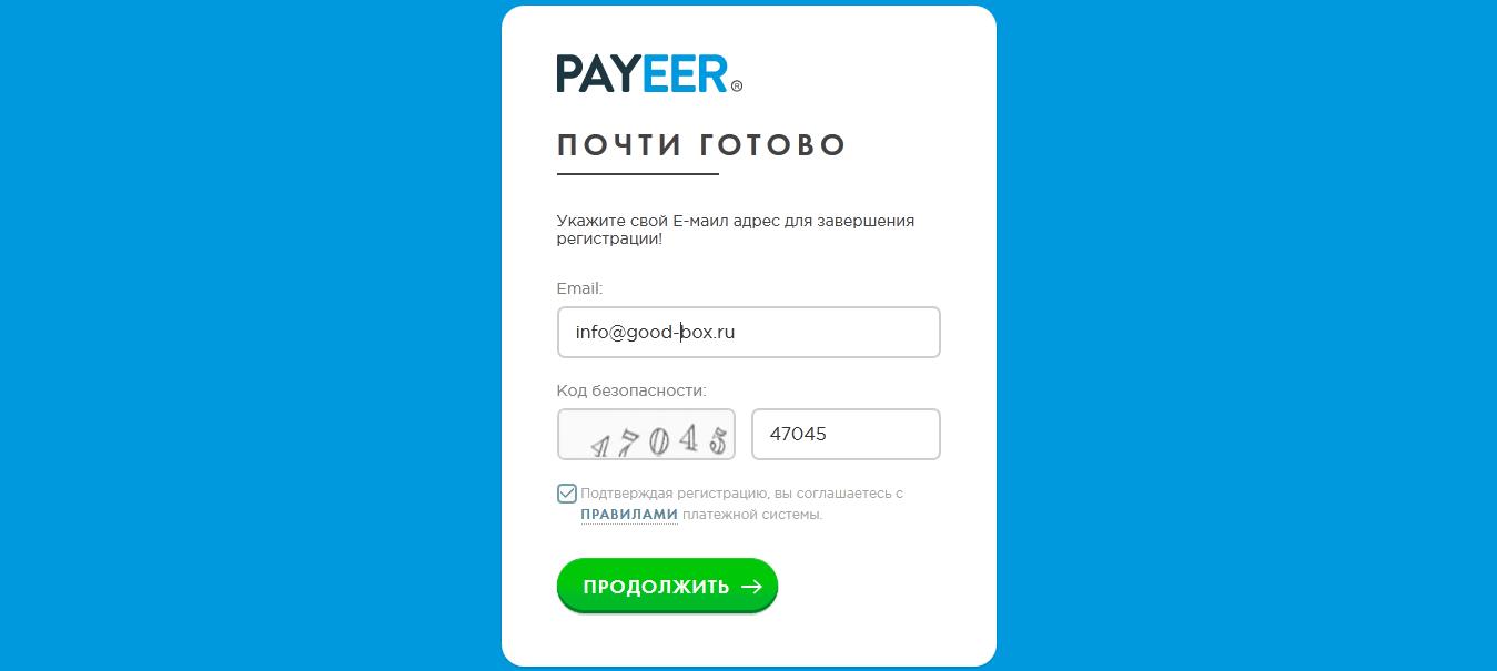 регистрация пайер