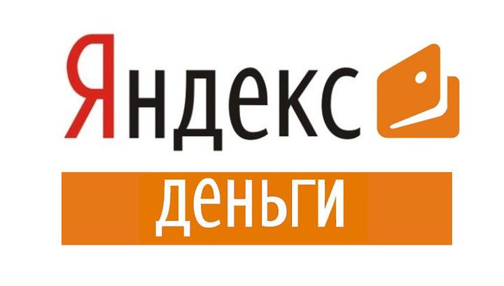 Яндекс.Деньги обмен валют